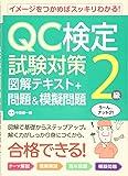 QC検定試験対策2級 図解テキスト+問題&模擬問題