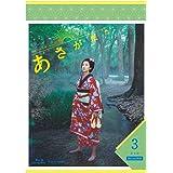 連続テレビ小説 あさが来た 完全版 ブルーレイBOX3 [Blu-ray]