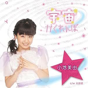 宇宙かくれんぼ 【初回盤 ピンク】