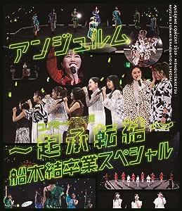 アンジュルム コンサート2020 ~起承転結~ 船木結卒業スペシャル(特典なし)[Blu-ray]