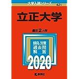 立正大学 (2020年版大学入試シリーズ)