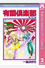 有閑倶楽部 2 (りぼんマスコットコミックスDIGITAL) Kindle版