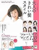 大人のおしゃれ手帖特別編集 大人のきれい髪スタイル (TJMOOK)