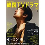 もっと知りたい! 韓国TVドラマvol.97 (メディアボーイMOOK)