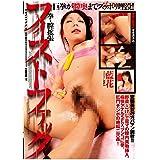 フィストファック [DVD]