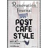 リノベーション・ジャーナル vol.7 リノベ客のトレンド最前線[脱カフェ風]ベーシック建材1000