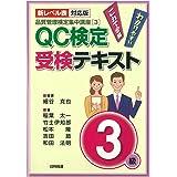 【新レベル表対応版】QC検定受検テキスト3級 (品質管理検定集中講座[3])