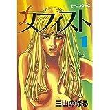 メフィスト(1) (モーニングコミックス)