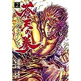 蒼天の拳 リジェネシス (2) (ゼノンコミックス)