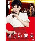 怪しい彼女 [DVD]