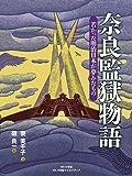 奈良監獄物語: 若かった明治日本が夢みたもの (小学館クリエイティブ単行本)