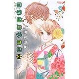 コミンカビヨリ(10) (KC KISS)