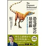 恐竜研究の最前線: 謎はいかにして解き明かされたのか