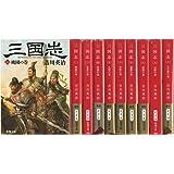 《十巻完結版》三国志1-10巻(マーケットプレイスセット) (新潮文庫)