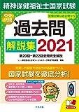 精神保健福祉士国家試験過去問解説集2021: 第20回-第22回全問完全解説