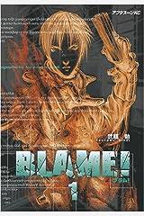 BLAME!(1) (アフタヌーンコミックス) Kindle版