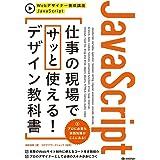JavaScript 仕事の現場でサッと使える! デザイン教科書 (Webデザイナー養成講座)