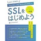 SSLをはじめよう ~「なんとなく」から「ちゃんとわかる!」へ~ はじめようシリーズ