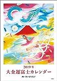 2019年 大金運富士カレンダー (マルチメディア)