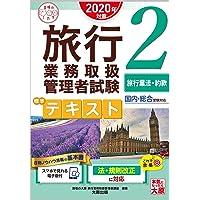 (スマホで見れる電子版付) 旅行業務取扱管理者試験 標準テキスト 2旅行業法・約款 2020年対策 (合格のミカタシリー…