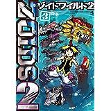 ゾイドワイルド2 (3) (てんとう虫コミックススペシャル)