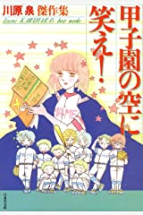 甲子園の空に笑え! (白泉社文庫) Kindle版