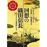 回想の織田信長-フロイス「日本史」より (中公文庫)