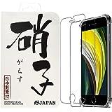 iphone se2 ガラスフィルム 2020 第2世代 【SE2 専用設計】 2枚セット 液晶保護フィルム 約3倍の強…
