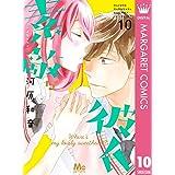 素敵な彼氏 10 (マーガレットコミックスDIGITAL)