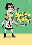 キルミーベイベー 1巻 (まんがタイムKRコミックス)