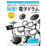活きたグルーヴを身につけるための「独習! 電子ドラム」 【CD付】