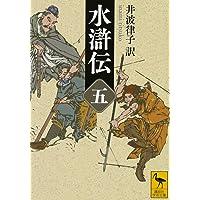 水滸伝 (五) (講談社学術文庫)