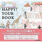 生まれてから大人になるまでの20年分を記録 HAPPY! YOUR BOOK ([バラエティ])