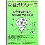 経済セミナー 2020年10・11月号 通巻 716号 変貌する経済学:実証革命が導く未来