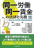 同一労働同一賃金の法律と実務(第2版)