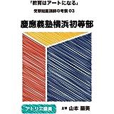 教育はアートになる: 受験絵画講師の考察 03 (慶應義塾横浜初等部)
