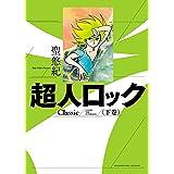 超人ロック Classic 下巻 (ヤングキングコミックス)