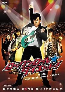 ロックンロール★ダイエット! [DVD]