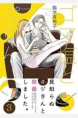 ゴマ塩とぷりん(3) (ズレット!) Kindle版