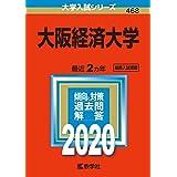 大阪経済大学 (2020年版大学入試シリーズ)
