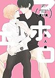 アホエロ 社会人編【電子限定描き下ろし漫画付き】 (gateauコミックス)