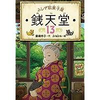 ふしぎ駄菓子屋 銭天堂13