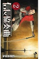 信長協奏曲(2) (ゲッサン少年サンデーコミックス) Kindle版
