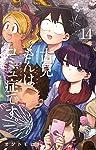 古見さんは、コミュ症です。(14) (少年サンデーコミックス)