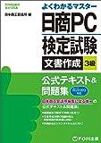 日商PC検定試験文書作成3級公式テキスト&問題集―Microsoft Word 2013対応 (よくわかるマスター)