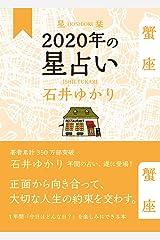 星栞 2020年の星占い 蟹座 単行本(ソフトカバー)