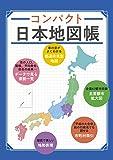 コンパクト日本地図帳