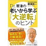 Dr.帯津の老いから学ぶ「大逆転」のヒント
