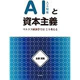 AIと資本主義─マルクス経済学では  こう考える