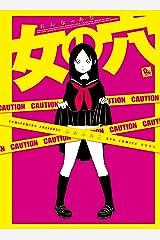 女の穴 (RYU COMICS) Kindle版